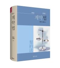계약법(민법1)