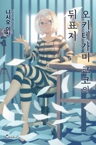 오키테가미 쿄코의 뒤표지(단)