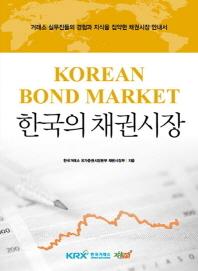 한국의 채권시장