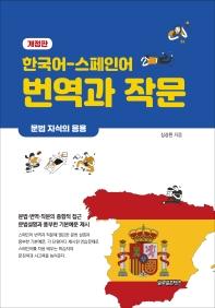 한국어-스페인어 번역과 작문