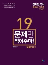 정채영 국어 19 문제만 찍어주마!: 적중문제편