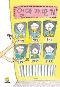 엄마 자판기(빅북)
