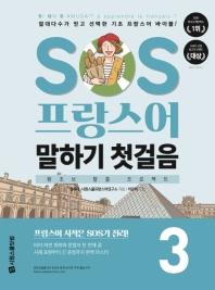 SOS 프랑스어 말하기 첫걸음. 3