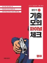 경단기 기출+모의 파이널 체크 영어(2019)