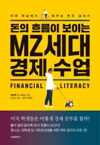 돈의 흐름이 보이는 MZ세대 경제 수업