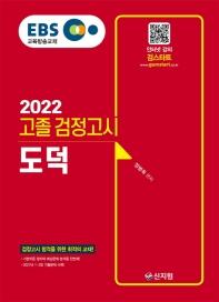 EBS 고졸 검정고시 도덕(2022)