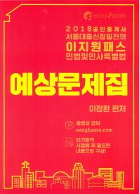 이지원패스 민사및민사특별법 예상문제집(2018)