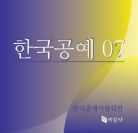한국공예 07