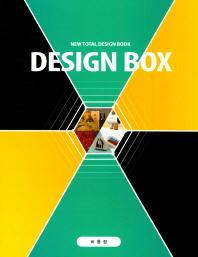 디자인 박스(Design Box). 2