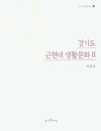 경기도 근현대 생활문화. 2