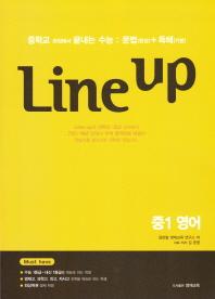 라인업(Line-Up) 중학 영어 중1