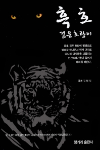 흑호: 검은 호랑이