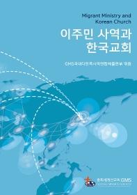 이주민 사역과 한국교회