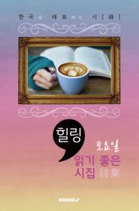 토요일, 읽기 좋은 시집; 힐링 (한국 대표 시)