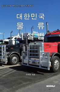 대한민국 물류시설법(물류시설의 개발 및 운영에 관한 법률)  : 교양 법령집 시리즈