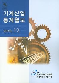 기계산업 통계월보(2015 12)