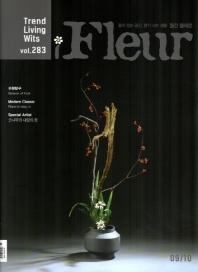 플레르(2020년 9월호)