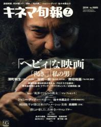 키네마순보 キネマ旬報 2014.07
