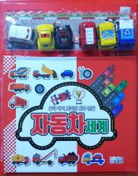 탐구관찰 자동차세계