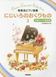 にじいろのおくりもの 發表會ピアノ曲集 3