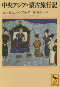 中央アジア.蒙古旅行記