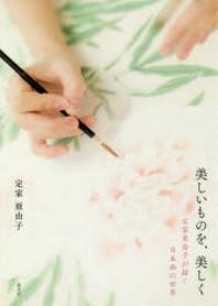 美しいものを,美しく 定家亞由子が描く日本畵の世界
