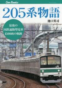 205系物語 最後の國鐵通勤型電車1500兩の軌跡