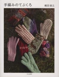 手編みのてぶくろ
