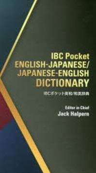 IBCポケット英和/和英辭典