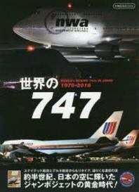 世界の747 WORLD'S BOEING 747S IN JAPAN 1970-2018