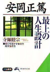安岡正篤 最上の人生設計