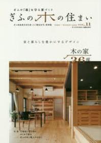 ぎふの木の住まい ぎふの「森」を守る家づくり VOL.11 ぎふ性能表示材を使った「優良住宅」實例集