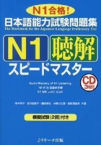日本語能力試驗問題集N1聽解スピ-ドマスタ- N1合格!
