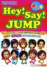あっ☆HEY!SAY!JUMP まるごと1冊!超獨占&超密着☆「JUMP」滿載!「ごくせん」スペシャルエピソ-ド收錄!! 「HEY!SAY!JUMP」超エピソ-ドBOOK!
