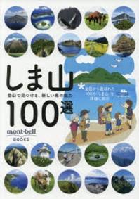 しま山100選 登山で見つける,新しい島の魅力