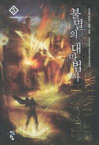 불멸의 대마법사. 5: Release