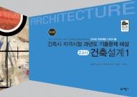 건축사 자격시험 과년도 기출문제 해설(2교시): 건축설계. 1(8절)