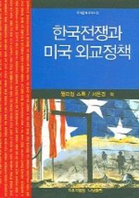 한국전쟁과 미국 외교정책