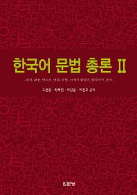 한국어 문법 총론. 2