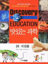 맛있는 과학. 25: 미생물