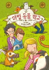 마법 동물 학교. 2: 잔디밭의 수상한 구멍들