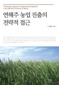 연해주 농업 진출의 전략적 접근