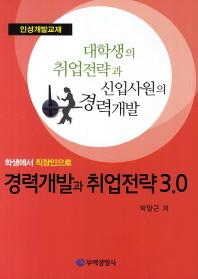 경력개발과 취업전략 3.0