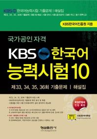 KBS 한국어 능력시험. 10