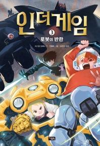 인 더 게임. 3: 로봇의 반란