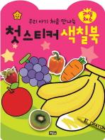 우리 아기 처음 만나는 첫 스티커 색칠북: 과일 채소