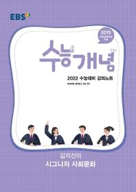 EBS 수능개념 강의노트 고등 김지선의 시그니처 사회문화(2021)(2022 수능대비)