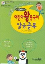어린이 왕중국어 발음공부 (리틀차이나)