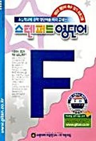 기탄스텐퍼드 영단어 F단계 4집