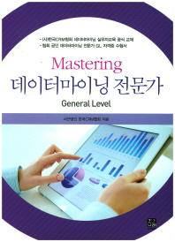 Mastering 데이터마이닝 전문가: General Level